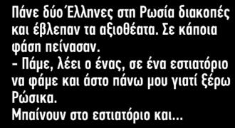 Πάνε 2 Έλληνες στη Ρωσία διακοπές και έβλεπαν τ' αξιοθέατα…