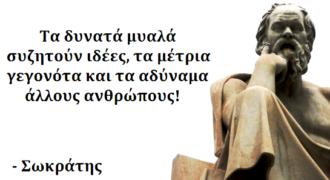 15 σοφά αποφθέγματα του Σωκράτη που αξίζει να διαβάσετε