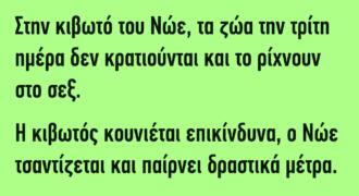 Στην κιβωτό του Νώε…